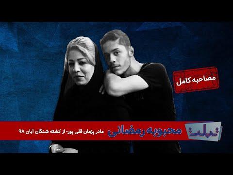 مصاحبه کامل مسیح علی نژاد با محبوبه رمضانی مادر پژمان قلی پوراز کشته شدگان آبان ۹۸