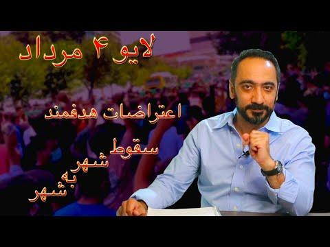 ۴مرداد-تظاهرات هدفمندسقوط شهر به شهر