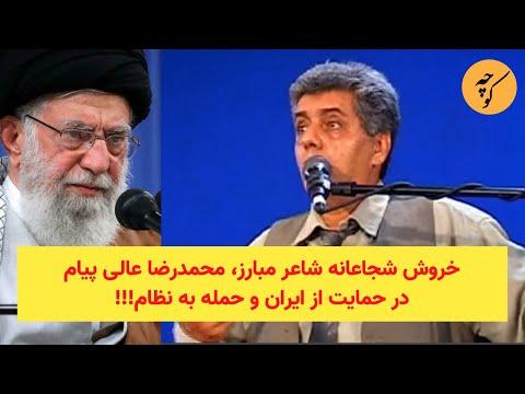 خروش شجاعانه شاعر مبارز، محمدرضا عالی پیام در حمایت از وطن و حمله به نظام!!!