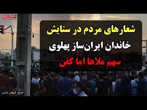 شعارهای مردم در ستایش خاندان ایرانساز پهلوی؛ سهم ملاها اما کفن