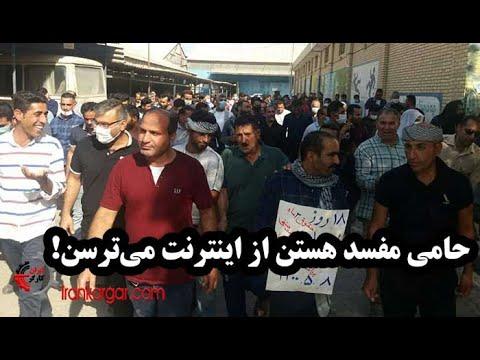 حامی مفسد هستند از اینترنت می ترسند! شعار تجمع کارگران هفت تپه در هجدهمین روز اعتصاب ـ فیلم