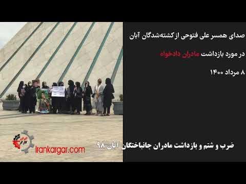 ضرب و شتم و بازداشت مادران جانباختگان آبان ۹۸ - فیلم
