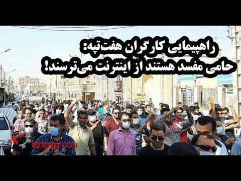 راهپیمایی کارگران در نوزدهمین روز اعتصاب کارگران هفت تپه در  شوش: حامی مفسد هستن از اینترنت می ترسن