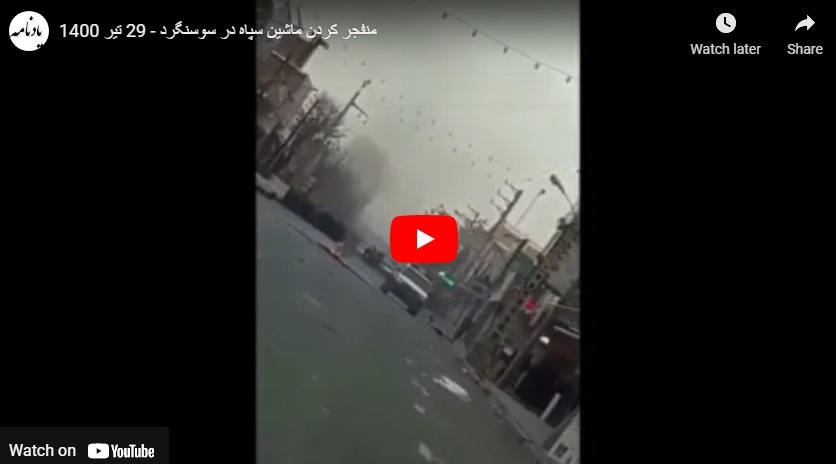 ویدیوی منفجر کردن ماشین سپاه در سوسنگرد - 29 تیر 1400