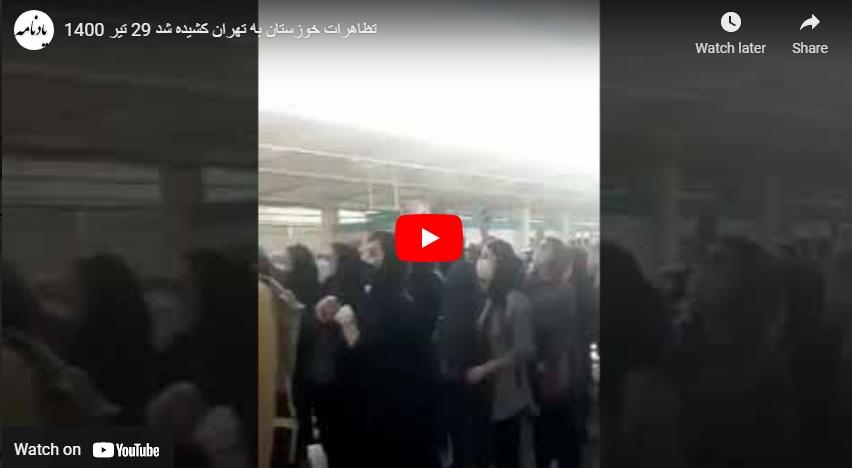 ویدیو: تظاهرات خوزستان به تهران کشیده شد 29 تیر 1400
