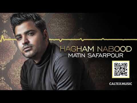 Matin Safarpour - Hagham Nabood (Official Audio)   متین صفرپور - حقم نبود