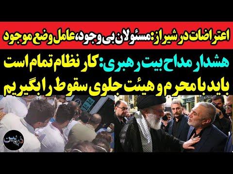 اعتراضات در شیراز:مسئولان بی وجود،عامل وضع موجود/هشدار مداح بیت رهبری:باید با محرم ونظام رانجات بدیم