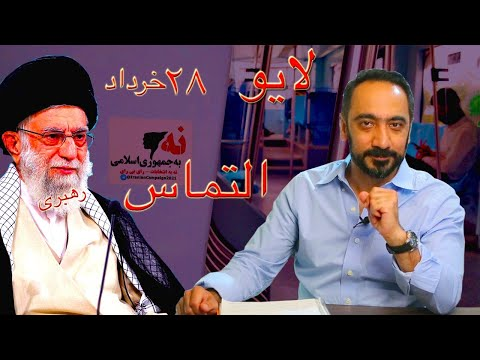 Live -افشین نریمان ۲۸ خرداد-آخرین التماسها