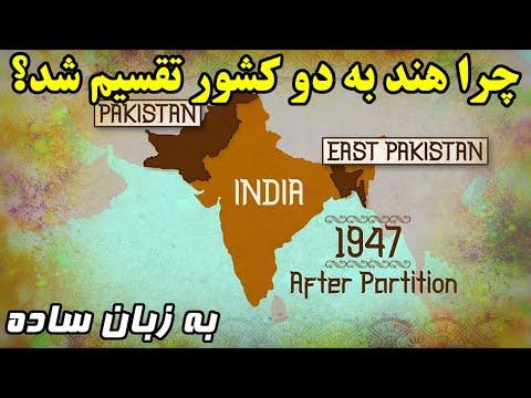 چرا هند به دو کشور تقسیم شد؟  - به زبان ساده