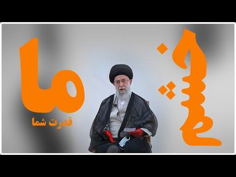 خامنەای خائن مسئول تمام جنایت هایی است کە نظام آخوندی علیە مردم و کشور انجام دادە