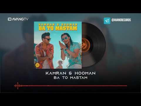 Kamran & Hooman - Ba To Mastam OFFICIAL TRACK   کامران و هومن - با تو مستم