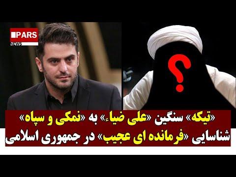 تیکه سنگین علی ضیاء به نمکی و سپاه/شناسایی فرمانده ای عجیب در جمهوری اسلامی