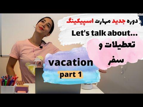 مهمترین لغات انگلیسی برای مکالمه تعطیلات و سفر (مکالمات روزمره لتس تاک درس 20 بخش 1)