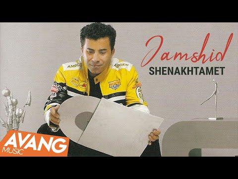 Jamshid - Shenakhtamet OFFICIAL VIDEO   جمشید - شناختمت