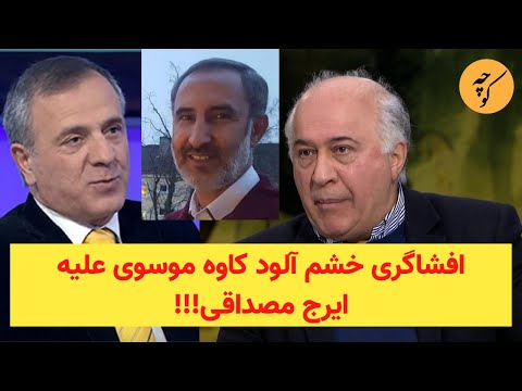 افشاگری خشم آلود کاوه موسوی علیه ایرج مصداقی!