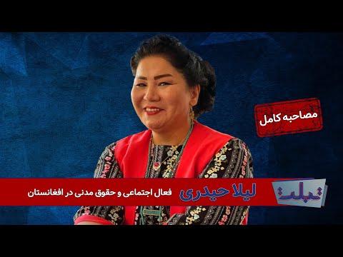 مصاحبه کامل مسیح علی نژاد با لیلا حیدری فعال حقوق مدنی در افغانستان