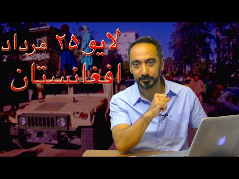 LIVE-افشین نریمان ۲۵ مرداد-افغانستان