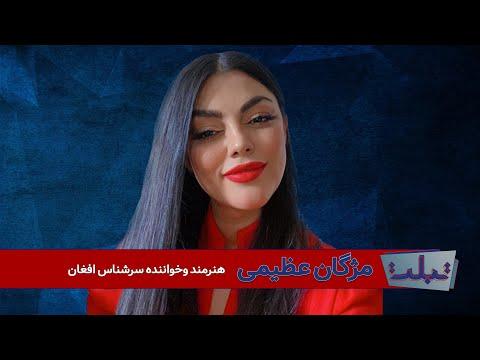 مصاحبه کامل مسیح علی نژاد با مژگان عظیمی هنرمند و خواننده افغان