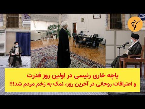 پاچه خاری رئیسی در اولین روز قدرت و اعترافات روحانی در آخرین روز، نمک به زخم مردم شد!!!