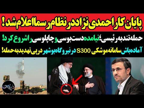پایان کار احمدی نژاد در جمهوری اسلامی رسما اعلام شد!حمله تند به رئیسی؛دستبوسی و چاپلوسی را شروع کرد!