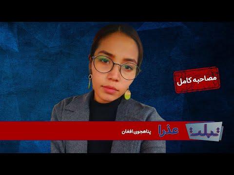 مصاحبه کامل مسیح علی نژاد با عذرا پناهجوی افعان