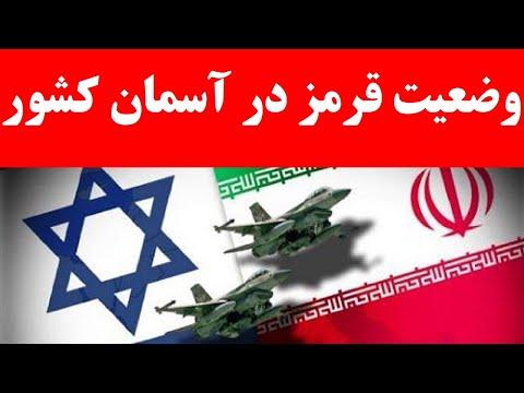اعلام وضعیت قرمز در آسمان ایران / کشورهای اروپایی : از حریم هوایی ایران دوری کنید