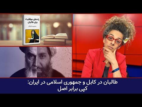 طالبان در کابل و جمهوری اسلامی در ایران: کپی برابر اصل