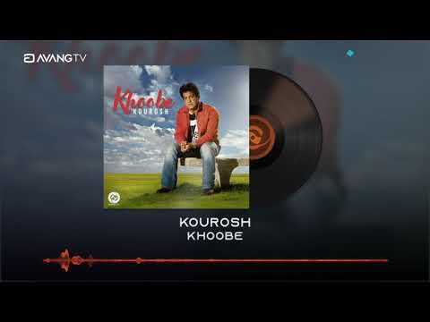 Kourosh - Khoobe OFFICIAL TRACK | کوروش - خوبه