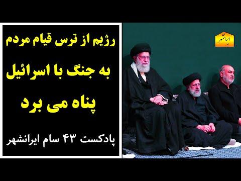 رژیم از ترس قیام مردم به جنگ با اسرائیل پناه می برد، پادکست 43 سام ایرانشهر