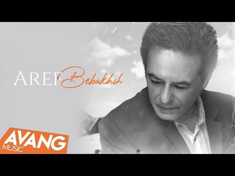 Aref - Bebakhsh OFFICIAL VIDEO | عارف - ببخش