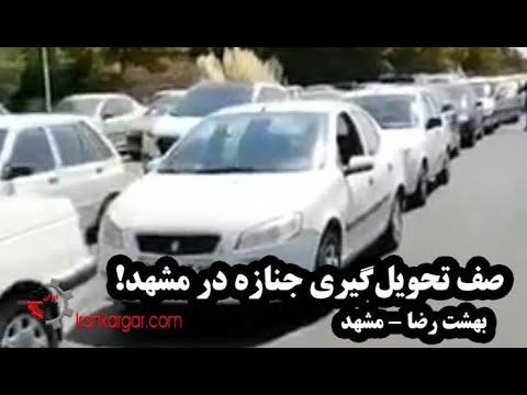 فیلم غمانگیز صف خودروها برای تحویلگیری عزیزان فوت شده بر اثر کرونا در بهشت رضای مشهد