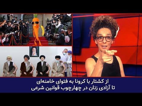 از کشتار با کرونا به فتوای خامنهای تا آزادی زنان در چهارچوب قوانین شرعی