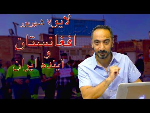 LIVE-افشین نریمان ۷ شهریور- افغانستان و آینده منطقه