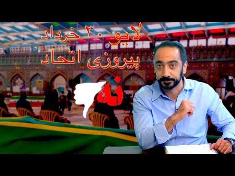 LIVE - خرداد ۳۰ - پیروزی اتحاد - افشین نریمان