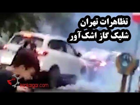 شلیک گاز اشک آور به تجمع مردم تهران در حمایت از اعتراضات مردم خوزستان به بی آبی