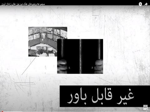مجموعه کاملی از ویدیوهای هک دوربین های زندان اوین