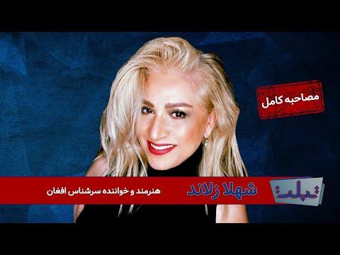 مصاحبه کامل مسیح علی نژاد با شهلا زلاند هنرمند و خواننده افغان
