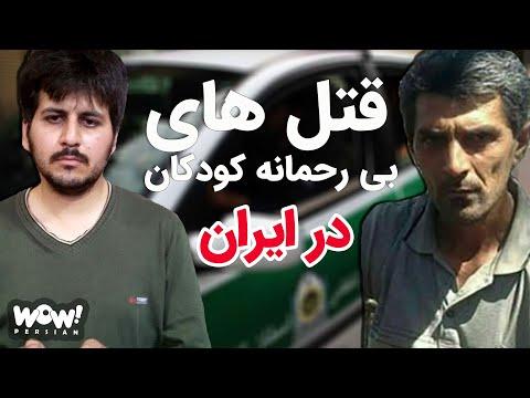 پرونده جنایی : قتل های بی رحمانه کودکان در ایران !؟