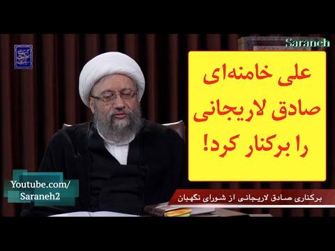 برکناری صادق آملی لاریجانی از شورای نگهبان توسط خامنهای