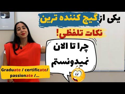 تمرین تلفظ انگلیسی | صدای تلفظ کلمات انگلیسی | درس قوانین تلفظ انگلیسی حروف ate
