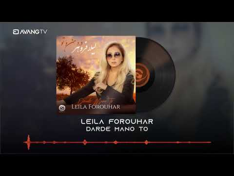 Leila Forouhar - Darde Mano To OFFICIAL TRACK | لیلا فروهر  - درد منو تو