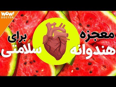 برترین خواص هندوانه برای سلامتی و مبارزه با بیماری !؟ معجزه هندوانه برای سلامتی