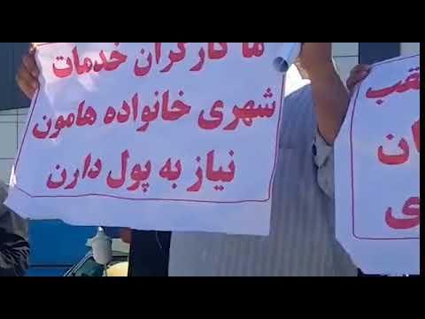 تداوم اعتراض کارگران خدمات شهری شهرداری میاندوآب در استان آذربایجان غربی - ۱۳شهریور ۱۴۰۰