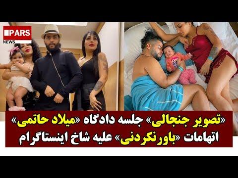 تصویر جنجالی جلسه دادگاه میلاد حاتمی/اتهامات باورنکردنی علیه شاخ اینستاگرام