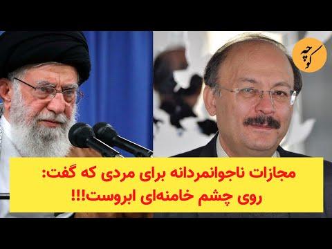 مجازات ناجوانمردانه بیژن عبدالکریمی، مردی که گفت روی چشم خامنهای ابرو!!!