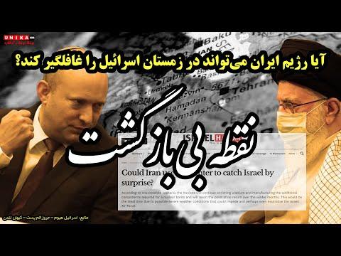 رسانههای اسرائیلی: نقطه بیبازگشت،آیا رژیم ایران میتواند در زمستان اسرائیل را غافلگیر کند؟