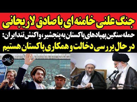 جنگ خامنه ای با لاریجانی علنی شد/حمله سنگین پهپادی پاکستان به پنجشیر خشم ایران را بر انگیخت