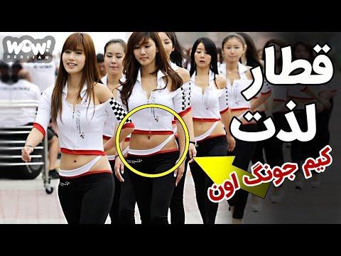 حرمسرای متحرک از دختران جوان , قطار لذت کیم جونگ اون !؟
