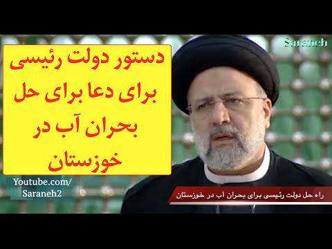 دستور دولت رئیسی برای دعا برای حل بحران آب در خوزستان