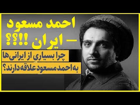 دلیل علاقه عجیب و ناگهانی ایرانیان به احمد مسعود چیست ؟